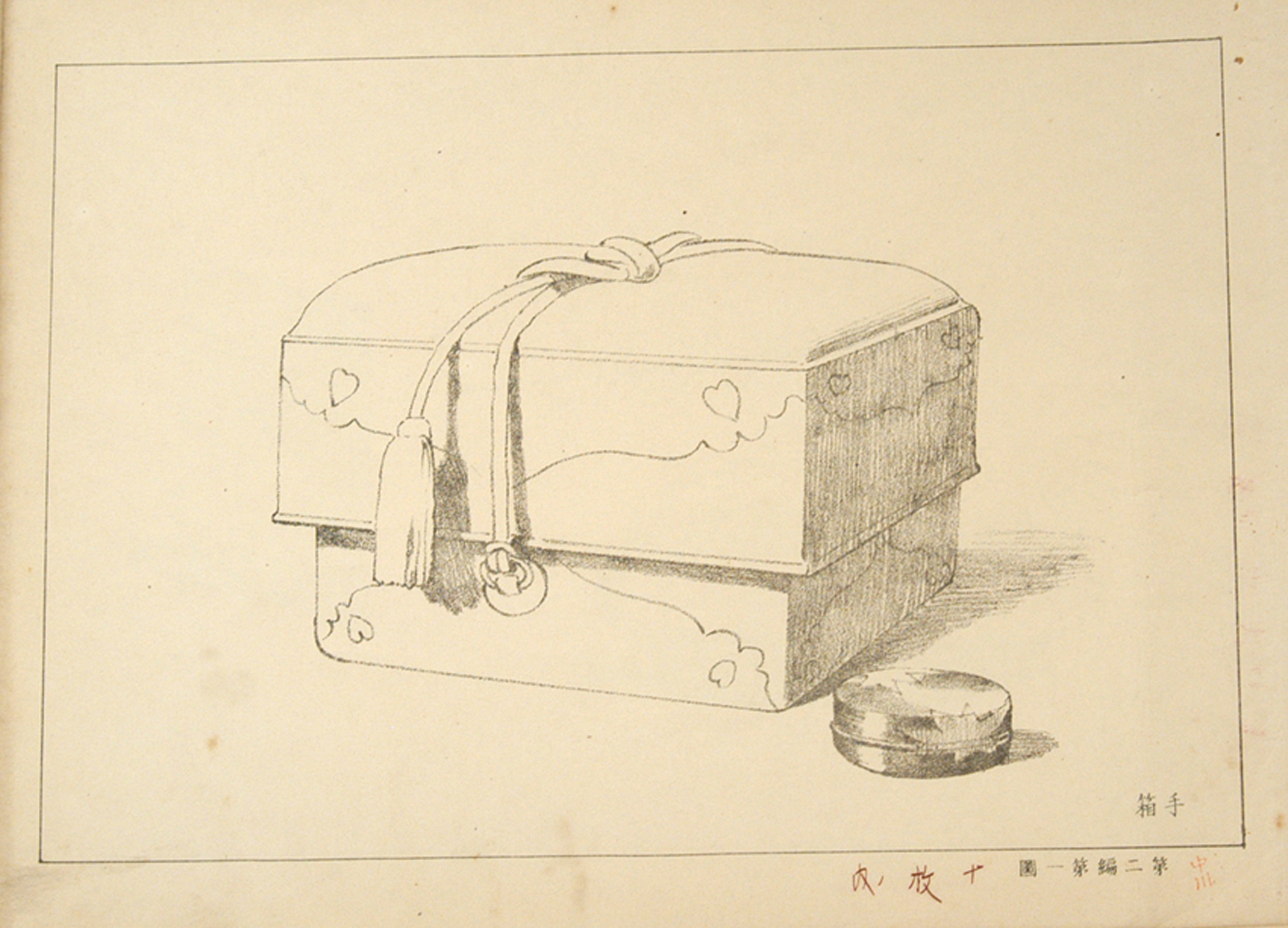[DRAWING TEXTBOOK] ASAI CHÛ, ARTIST - Chügaku Edehon Dai Ni