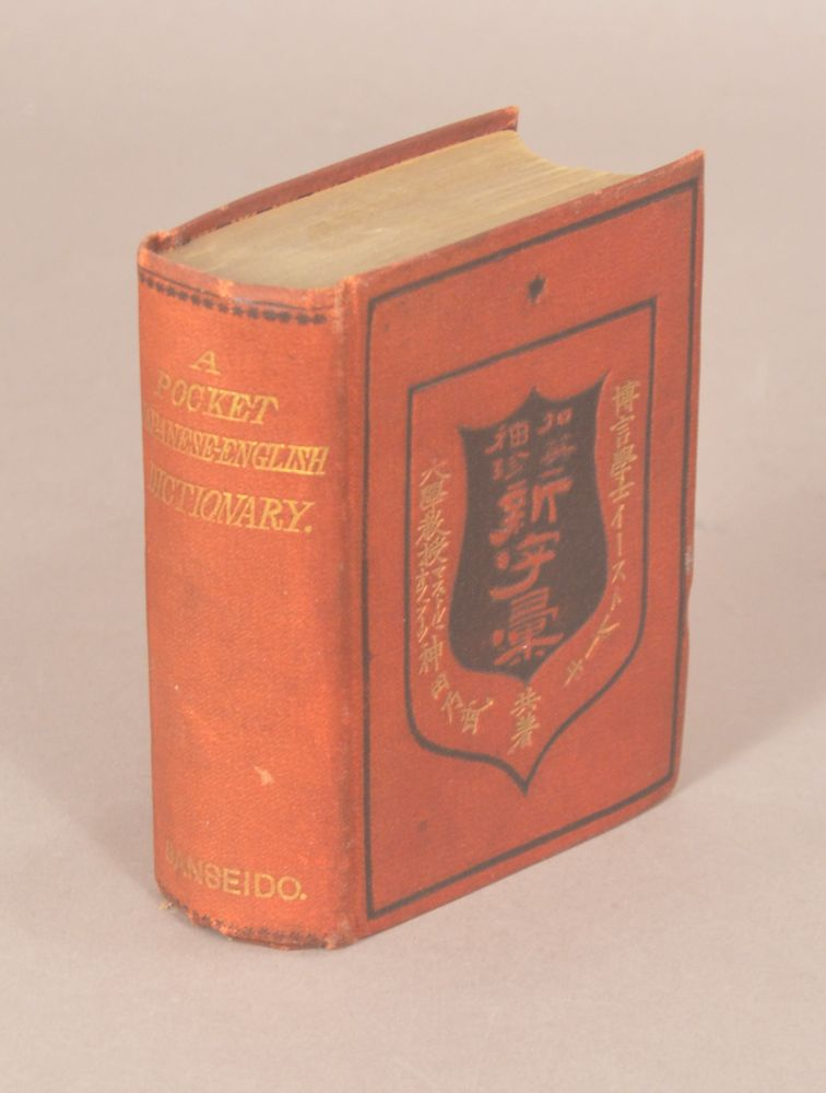 NEW POCKET JAPANESE-ENGLISH DICTIONARY. F. W. EASTLAKE.