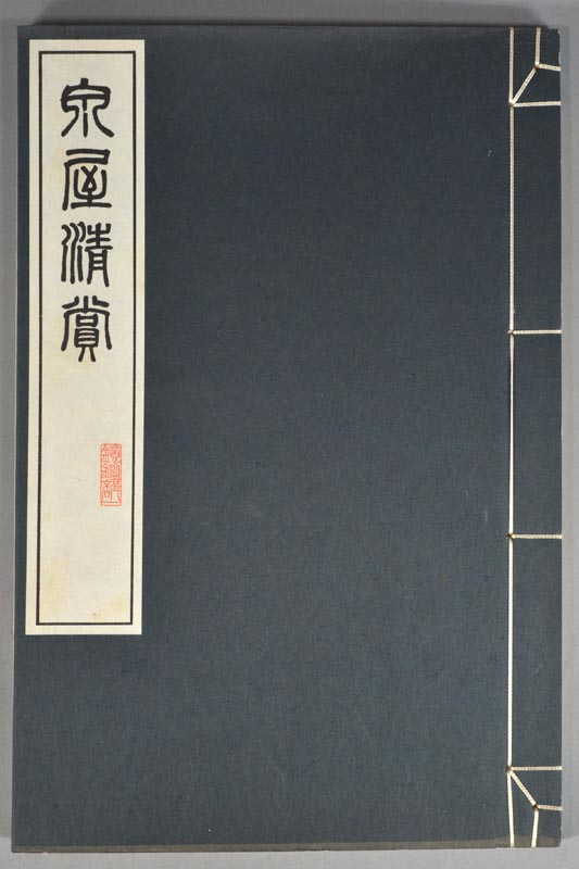 EXPLANATORY NOTES ON SEN-OKU SEI-SHO. Y. HARADA.