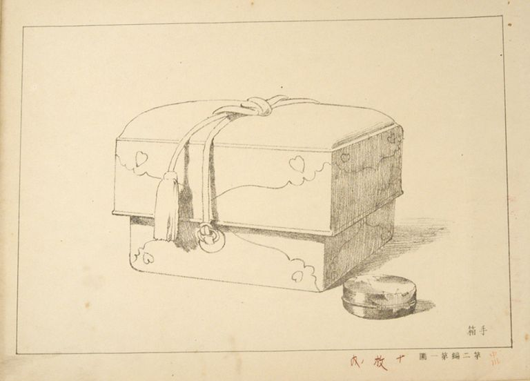 CHÛGAKU EDEHON Dai Ni. DRAWING TEXTBOOK, artist ASAI CHÛ.