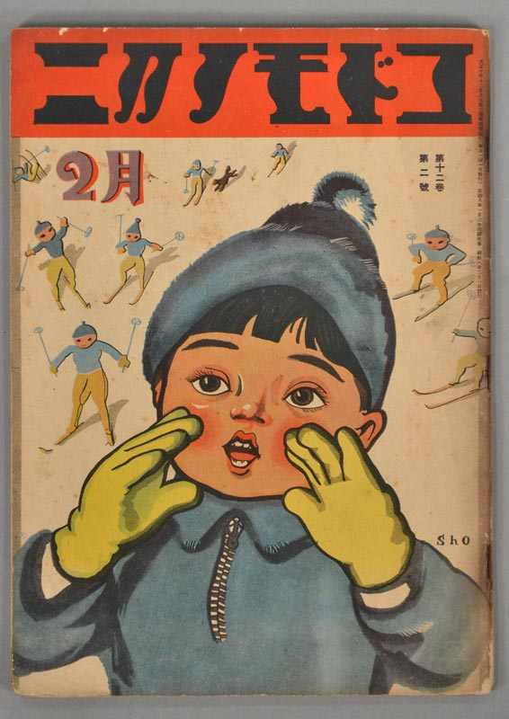KODOMO NO KUNI 二月 V. 12, #2.  十二巻 二號. CHILDREN'S MAGAZINE - JAPANESE.