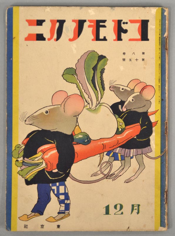 KODOMO NO KUNI V. 8, #15. CHILDREN'S MAGAZINE - JAPANESE.