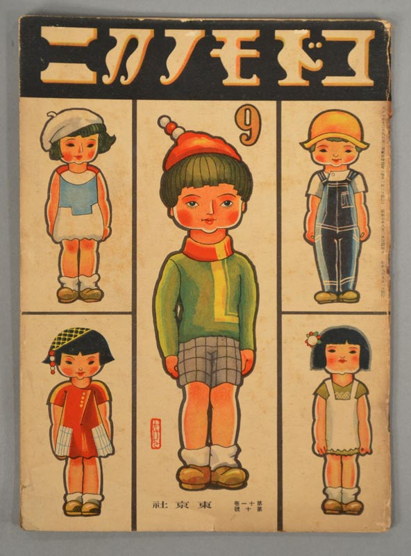 KODOMO NO KUNI V. 11, #10. CHILDREN'S MAGAZINE - JAPANESE.