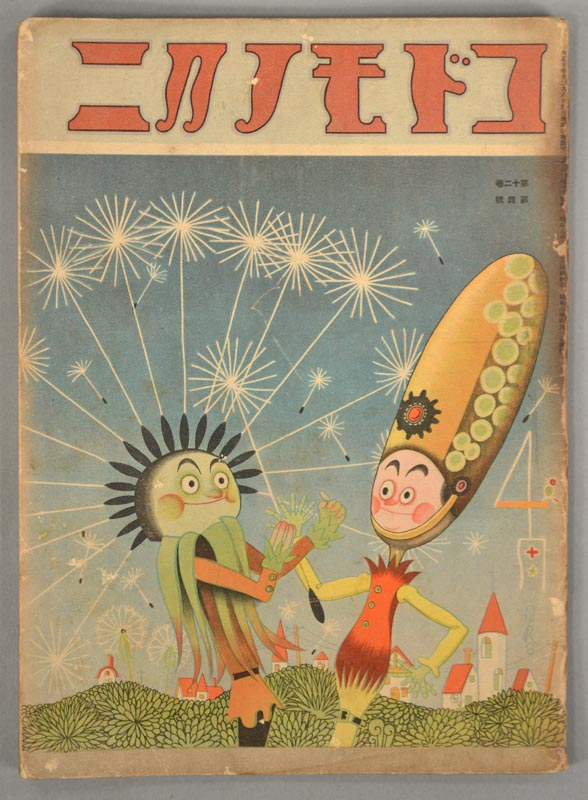 KODOMO NO KUNI V. 12, #4. CHILDREN'S MAGAZINE - JAPANESE.