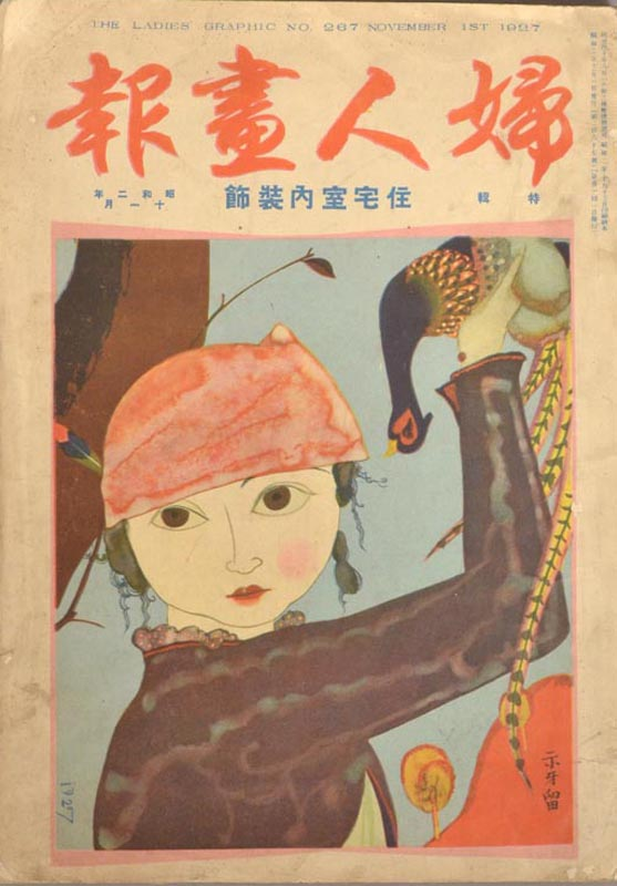 Fujingahō 婦人書報 The Ladies Graphic no 267. publisher Toyosha.