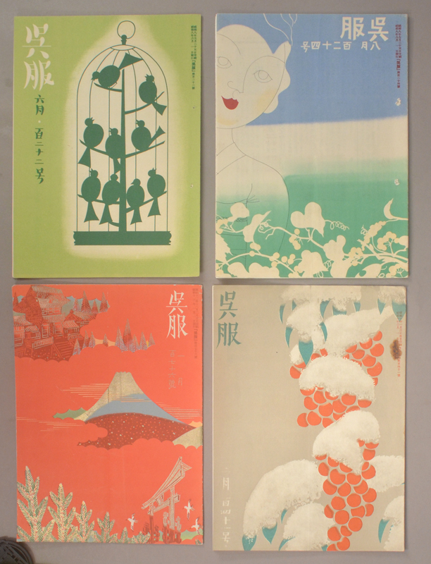 4 issues of Gofuku 呉服