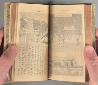 ILLUSTRATED GUIDEBOOK FOR TRAVELLERS AROUND JAPAN (NIHON MEISHÔ ZU-E)