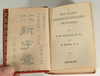 NEW POCKET JAPANESE-ENGLISH DICTIONARY