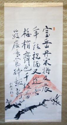 Painting and Poem - Red Fuji. KAKEMONO - HANGING SCROLL, artist Sugiura HISUI