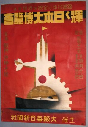 KAGAYAKU NIPPON DAIHAKURANKAI [THE GREAT EXHIBITION OF BRILLIANT JAPAN. JAPANESE POSTER,...