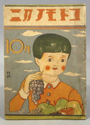 KODOMO NO KUNI October 十月 V. 13, #11. 十三巻 十一號, 1934. CHILDREN'S MAGAZINE -...