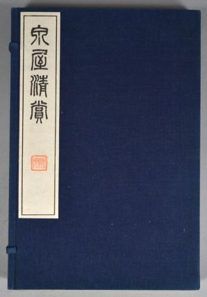 EXPLANATORY NOTES ON SEN-OKU SEI-SHO