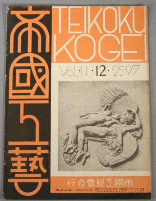 TEIKOKU KÔGEI Vol.11, #12. DESIGN MAGAZINE