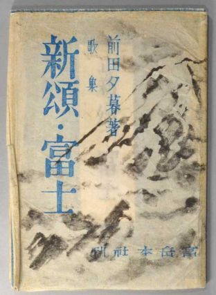Kashû SHINSHÔ FUJI [Collection of Poetry: NEW PRAISE, FUJI]. artist ONCHI Koshirô, poet...