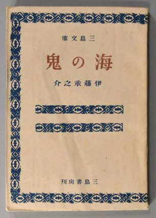 UMI NO ONI. ONCHI - BINDING, author ITÔ Einosuke