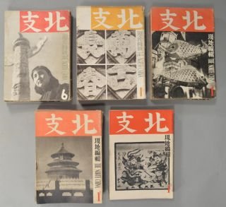 HOKUSHI THE NORTH CHINA Genchi Henshû. MAGAZINE, KATÔ SHINKICHI.