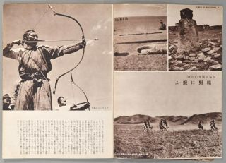 HOKUSHI THE NORTH CHINA Genchi Henshû