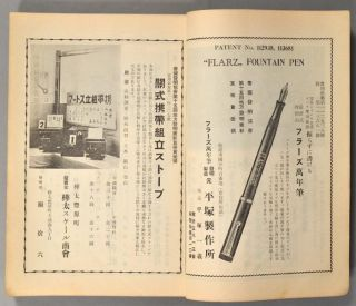 HATSUMEI THE INVENTION 40 issues.