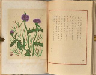 Shikashû Anthology of Contemporary Japan NIHON NO HANA FLOWERS OF JAPAN. ONCHI Koshiro