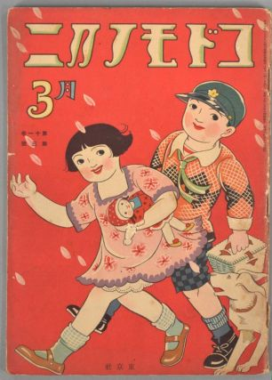 KODOMO NO KUNI V. 11, #3. March 三月 第十一巻 第三號 1932. CHILDREN'S...
