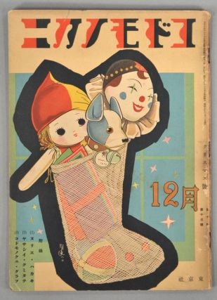 KODOMO NO KUNI V. 10, #13. CHILDREN'S MAGAZINE - JAPANESE