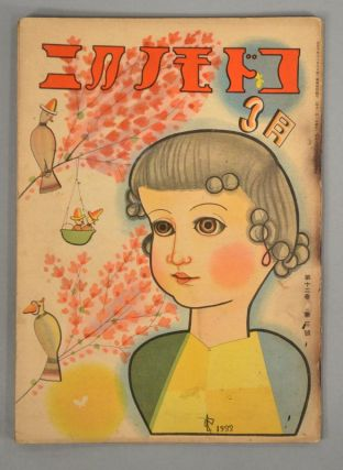 KODOMO NO KUNI V. 12, #3. CHILDREN'S MAGAZINE - JAPANESE