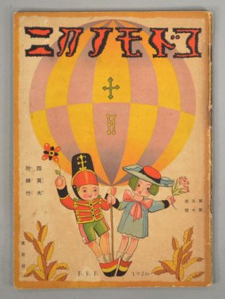 KODOMO NO KUNI V. 9, #10. CHILDREN'S MAGAZINE - JAPANESE