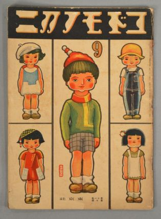 KODOMO NO KUNI V. 11, #10. CHILDREN'S MAGAZINE - JAPANESE