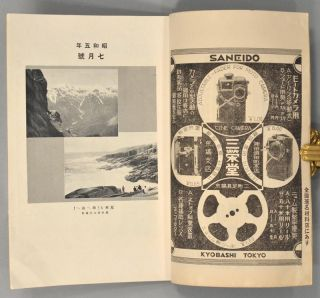 BABY CINEMA BEBI-SHINEMA Vol.3 [12 issues] 1930