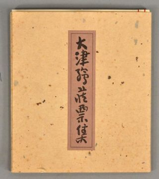 ÔTSU-E ZÔHYÔSHÛ. BOOKPLATES - CREATIVE PRINT MOVEMENT, YAMAUCHI Ki