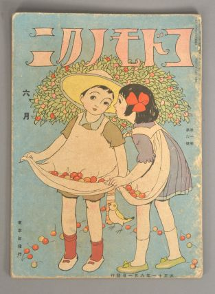 KODOMO NO KUNI An interrupted run of 72 issues