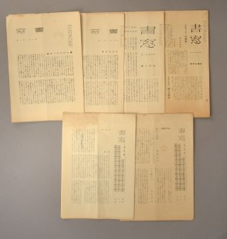 A set of SHOSÔ Magazine (all but issue 79)