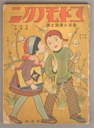 KODOMO NO KUNI Run of 9 issues from Volume Four