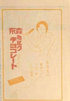 Fujingahō 婦人書報 The Ladies Graphic no 267.